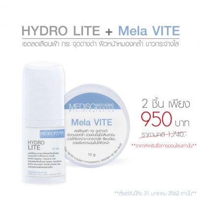 โปรโมชั่น ซื้อ HYDRO LITE แถม Mela VITE