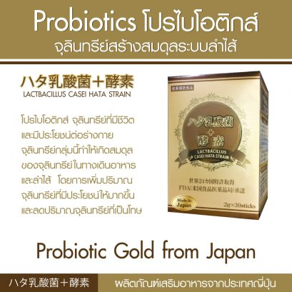 Probiotics Gold from Japan
