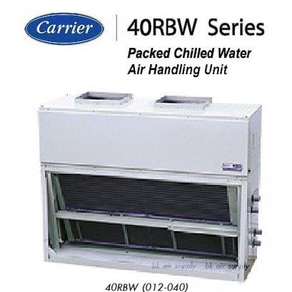 Carrier แคเรียร์ เครื่องส่งลมเย็น ชนิดคอยล์น้ำเย็นต่อท่อลมขนาดใหญ่