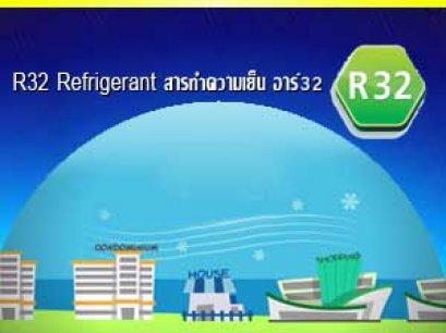 สารทำความเย็น อาร์32/R32