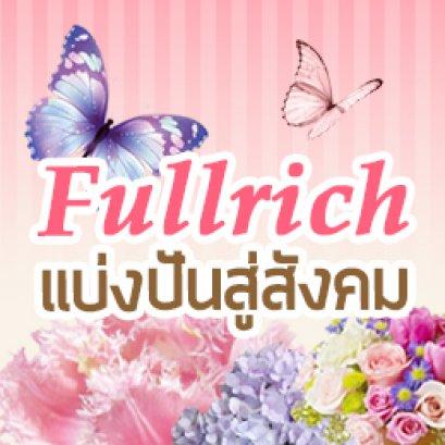 Fullrichbride แบ่งปันสู่สังคม