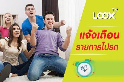 ตั้งเตือนรายการโปรดใน LOOX TV อย่างไร