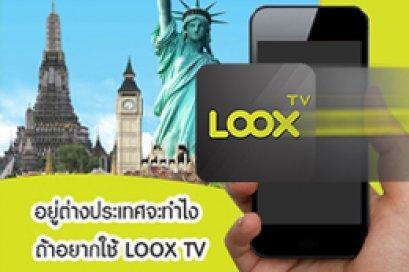 อยู่ต่างประเทศใช้แอป LOOX TV ได้ไหม