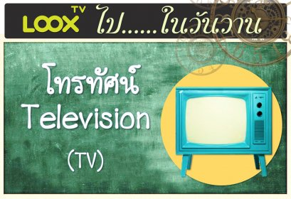"""LOOX ไปในวันวาน ตอน """"ที่มาของคำว่าโทรทัศน์"""""""