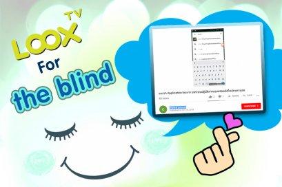 ผู้พิการทางสายตาสามารถเข้าถึงความสาระบันเทิง ผ่านแอป LOOX TV ได้แล้วนะจ๊ะ