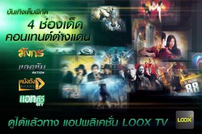 รับชม 4 ช่องเด็ดคอนเทนต์ต่างแดน ผ่านแอป LOOX TV