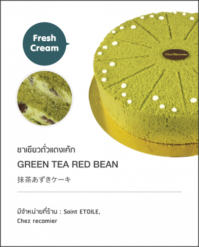 Green tea red bean