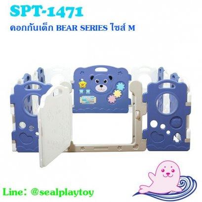 Sealplay คอกกั้นเด็ก รั้วเด็ก BEAR SERIES ไซส์ M