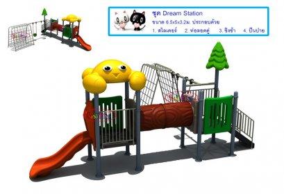 ชุด สพฐ. DREAM STATION