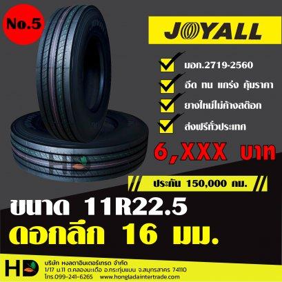 ยางหน้าบรรทุกขนาด11R22.5 JOYALL A876  16PR ดอกลึก 16มม.