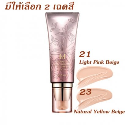 Missha M Signature Real Complete BB Cream 45 g มี 2 สีให้เลือก _Gummy Shop