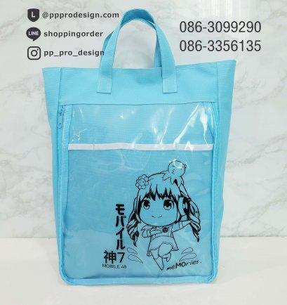B62-24 กระเป๋า