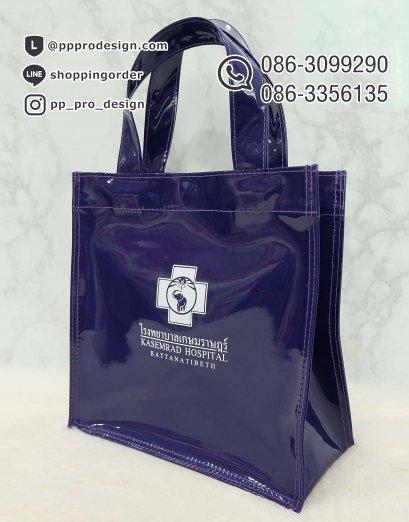 B62-64 กระเป๋า