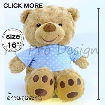 D36 ตุ๊กตาหมี