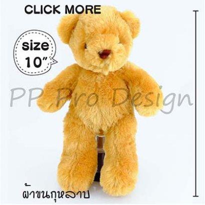 D61 Bear Doll