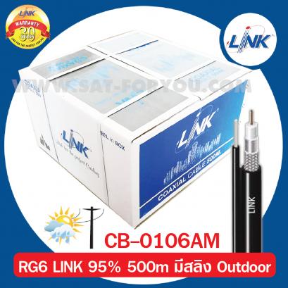 สายRG6 LINK 95% 500m สีดำ มีสลิง Outdoor