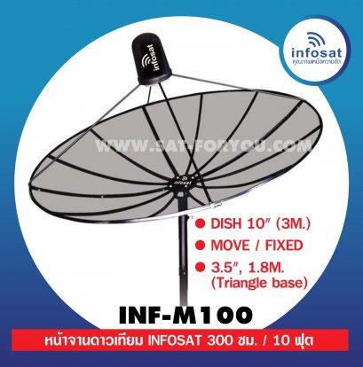 หน้าจานดาวเทียม INFOSAT 300 ซม. / 10 ฟุต