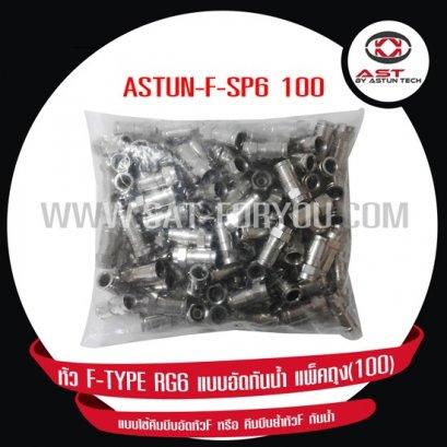หัว F-TYPE RG6 แบบอัด กันน้ำ แพ็คถุง(100)