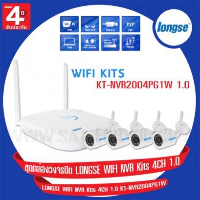 ชุดกล้องวงจรปิด LONGSE WIFI NVR Kits 4CH 1.0