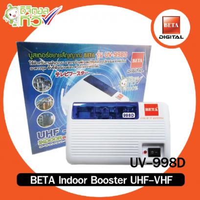 Digital TV Booster BETA UHF-VHF