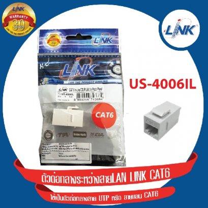 ตัวต่อกลางระหว่างสายLAN LINK CAT6