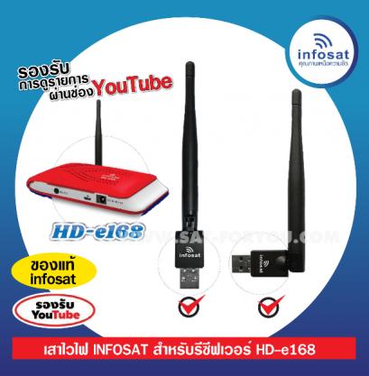 เสาไวไฟ INFOSAT สำหรับรีซีฟเวอร์ HD-e168