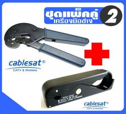 ชุดแพ็คคู่x2 Cablesat คีมบีบหัวF+มีดปอกสาย