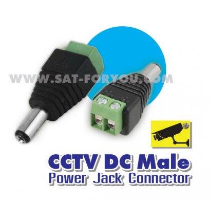 JACK DC ตัวผู้ ต่อด้านตัวกล้อง CCTV