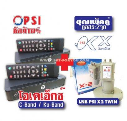 ชุดแพ็คคู่x2 PSI OK-X + LNB PSI X-2