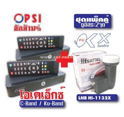 ชุดแพ็คคู่x2 PSI OK-X + LNB HI-1132X