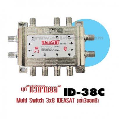 Multi Switch 3x8 IDEASAT (เข้า3ออก8)