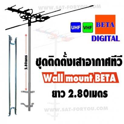 ชุดติดตั้งเสาอากาศทีวี ยาว 2.80เมตร