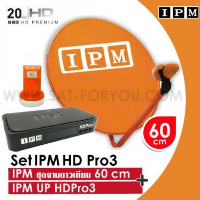 IPM ชุดจานดาวเทียม 60ซม.+ IPM HD Pro3