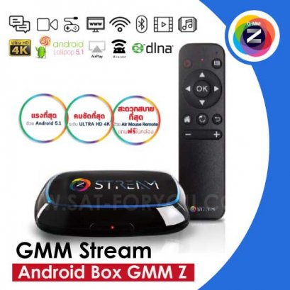 กล่องรับสัญญาณอินเตอร์เน็ตทีวี GMM Stream