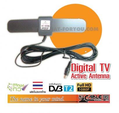 เสาอากาศดิจิตอลทีวี CABLE (ภายในอาคาร)