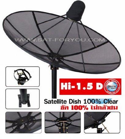 หน้าจานดาวเทียม HISATTEL 150cm (4ชิ้น)
