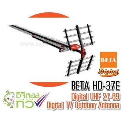 เสาอากาศดิจิตอลทีวี BETA HD-37E Maxx