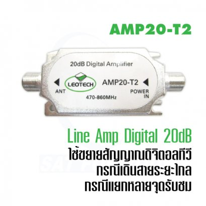 Line Digital Ampiifier LEOTECH 20dB