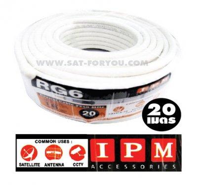 สายRG6 IPM 64% 20ม. สีขาว