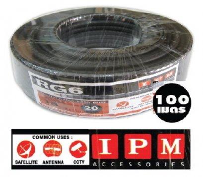 สายRG6 IPM 64% 100ม. สีดำ