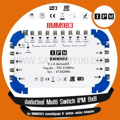 Multiswitch 9x8 IPM รุ่น BMM983