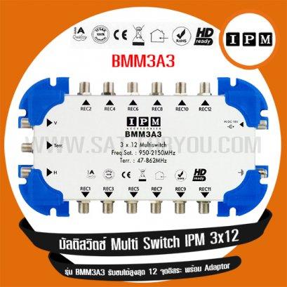 Multiswitch 3x12 IPM รุ่น BMM3A3
