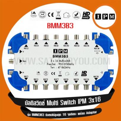Multiswitch 3x16 IPM รุ่น BMM3B3