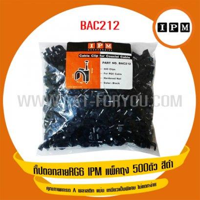 กิ๊ปตอกสายRG6 IPM แพ็คถุง 500ตัว สีดำ