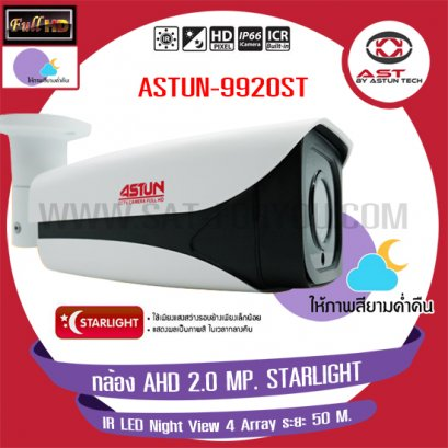 กล้อง AHD 2.0 MP. STARLIGHT