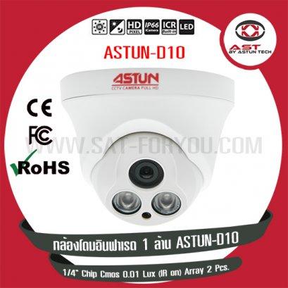 กล้องโดมอินฟาเรด 1 ล้าน ASTUN-D10