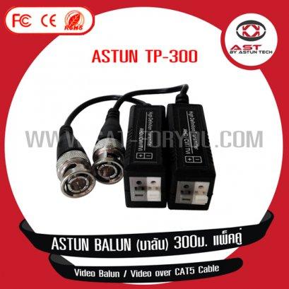 ASTUN BALUN (บาลัน) 300M