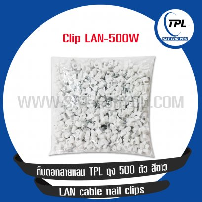 กิ๊บตอกสายแลน TPL ถุง500ตัว สีขาว