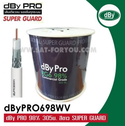 สายRG6 dBy PRO 98% 305ม. สีขาว SUPER GUARD