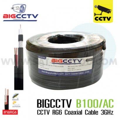 สายกล้องวงจรปิด BIG CCTV 95% 100ม. มีไฟเลี้ยง